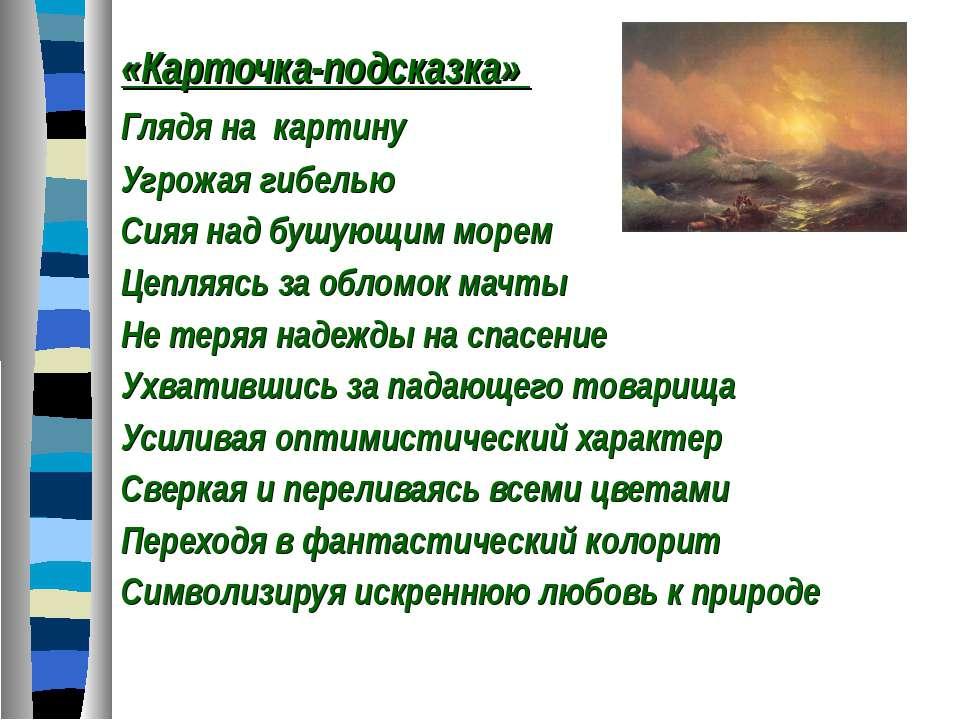 «Карточка-подсказка» Глядя на картину Угрожая гибелью Сияя над бушующим морем...