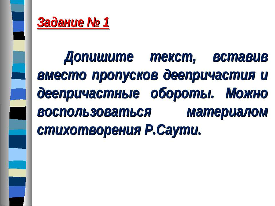 Задание № 1 Допишите текст, вставив вместо пропусков деепричастия и деепричас...