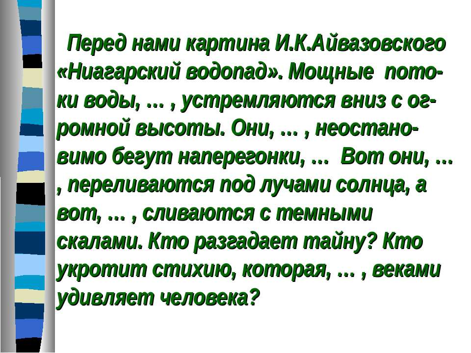 Перед нами картина И.К.Айвазовского «Ниагарский водопад». Мощные пото- ки вод...