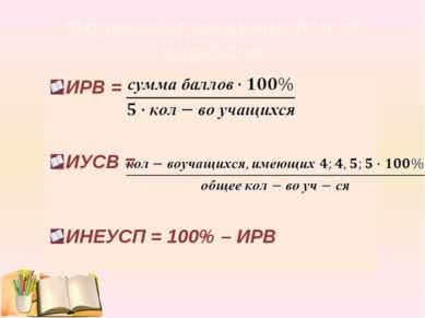 ИРВ = ИУСВ = ИНЕУСП = 100% – ИРВ Формулы для вычисления индексов