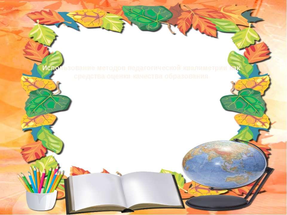 Использование методов педагогической квалиметрии как средства оценки качества...