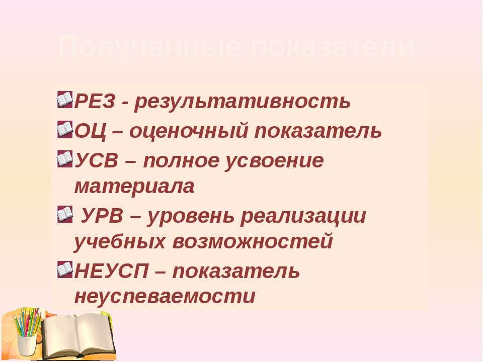 РЕЗ - результативность ОЦ – оценочный показатель УСВ – полное усвоение матери...
