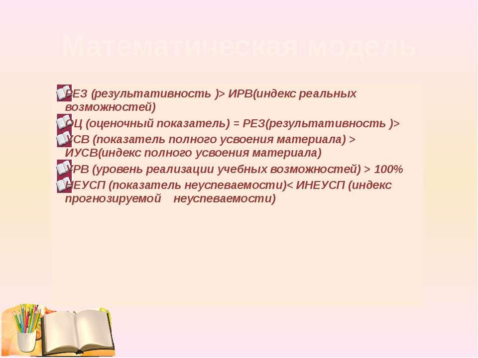 РЕЗ (результативность )> ИРВ(индекс реальных возможностей) ОЦ (оценочный пока...
