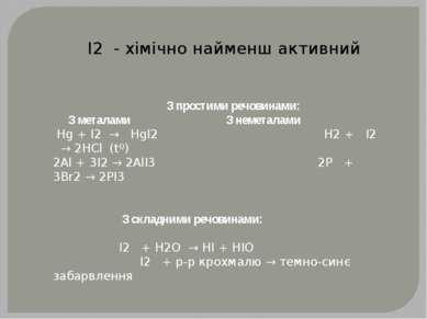 I2 - хімічно найменш активний З простими речовинами: З металами З неметалами ...