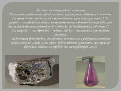 Галогени — найактивніші неметали Ці елементи утворюють прості речовини, які т...