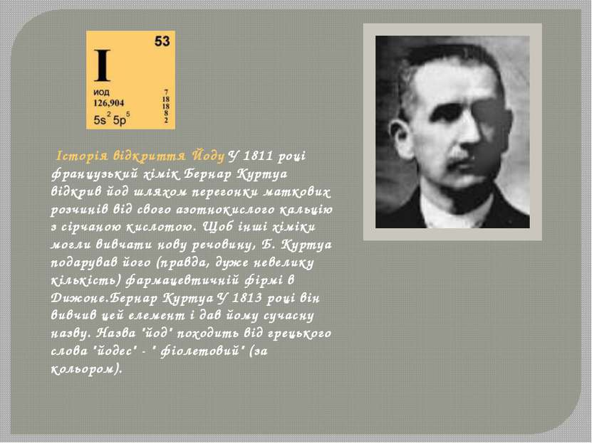 Історія відкриття Йоду У 1811 році французький хімік Бернар Куртуа відкрив йо...