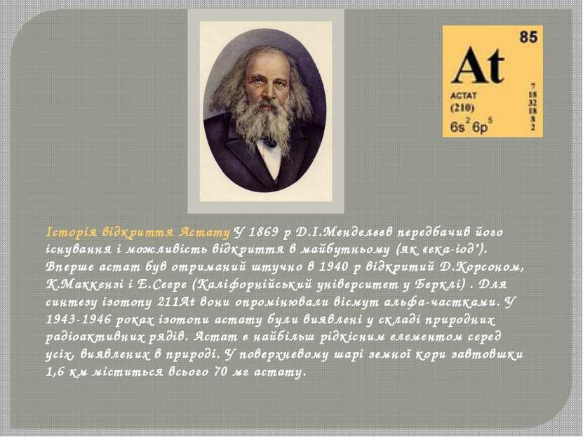Історія відкриття Астату У 1869 р Д.І.Менделєєв передбачив його існування і м...