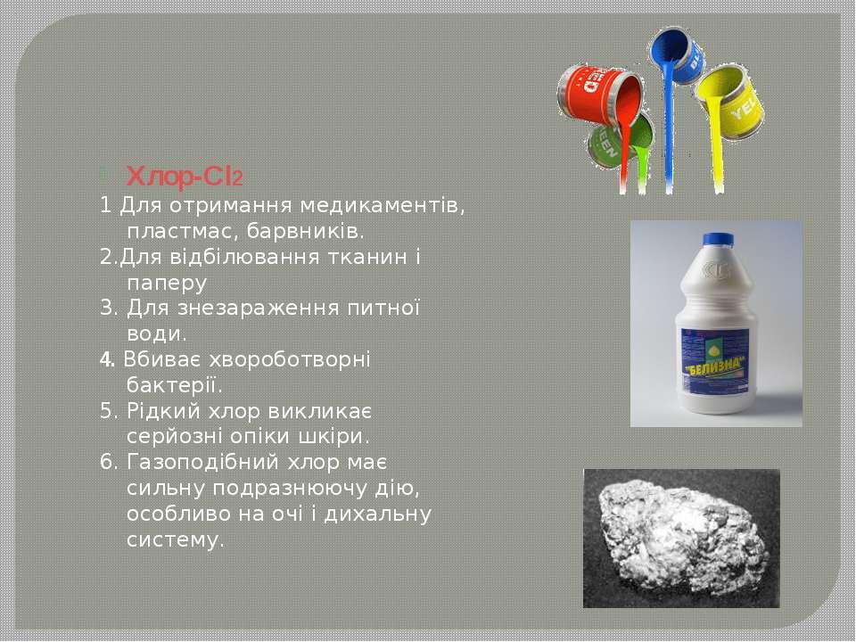 Хлор-Cl2 1 Для отримання медикаментів, пластмас, барвників. 2.Для відбілюванн...