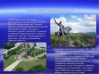 Памятники современности В 1957 году в честь 400-летия присоединения Башкортос...