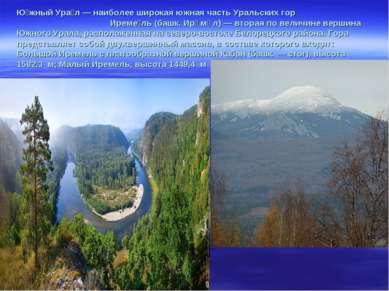 Ю жный Ура л — наиболее широкая южная часть Уральских гор Иреме ль (башк. Ирә...