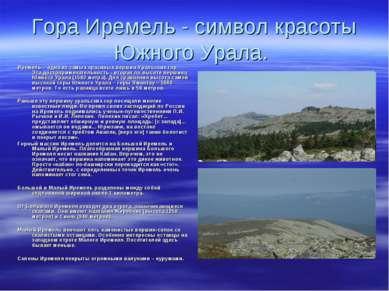 Гора Иремель - символ красоты Южного Урала. Иремель – одна из самых красивых ...