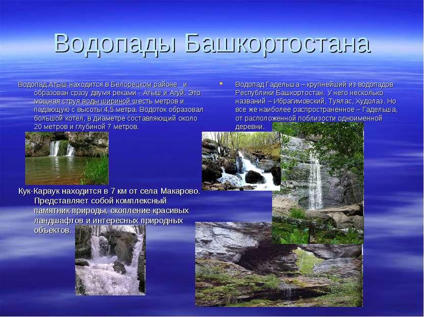 Водопады Башкортостана Водопад Атыш находится в Белорецком районе и образован...