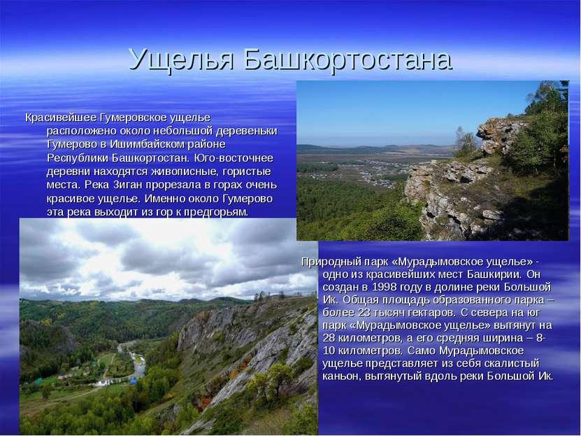 Ущелья Башкортостана Красивейшее Гумеровское ущелье расположено около небольш...