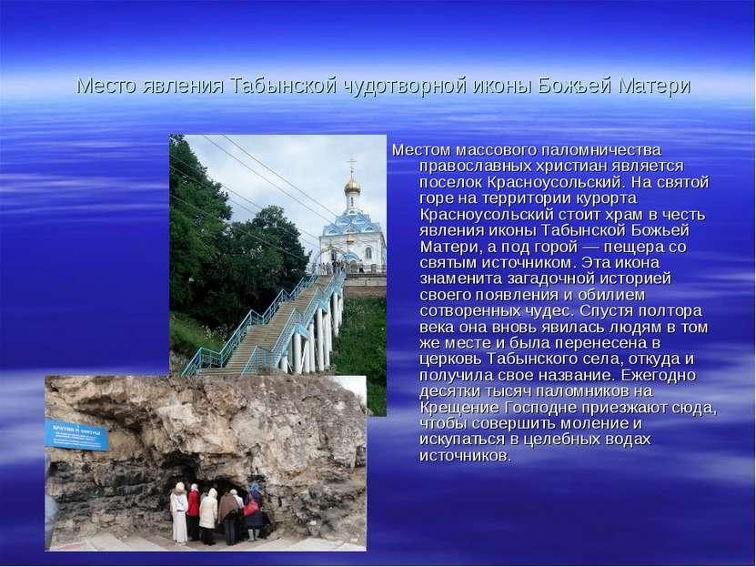 Место явления Табынской чудотворной иконы Божьей Матери Местом массового пало...