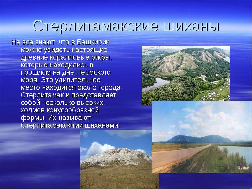 Стерлитамакские шиханы Не все знают, что в Башкирии можно увидеть настоящие д...