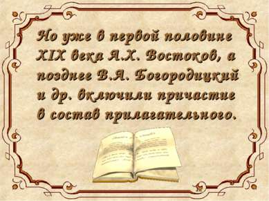 Но уже в первой половине XIX века А.Х. Востоков, а позднее В.А. Богородицкий ...