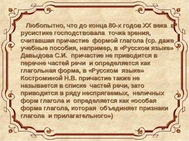 Любопытно, что до конца 80-х годов XX века в русистике господствовала точка з...