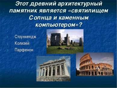Этот древний архитектурный памятник является «святилищем Солнца и каменным ко...