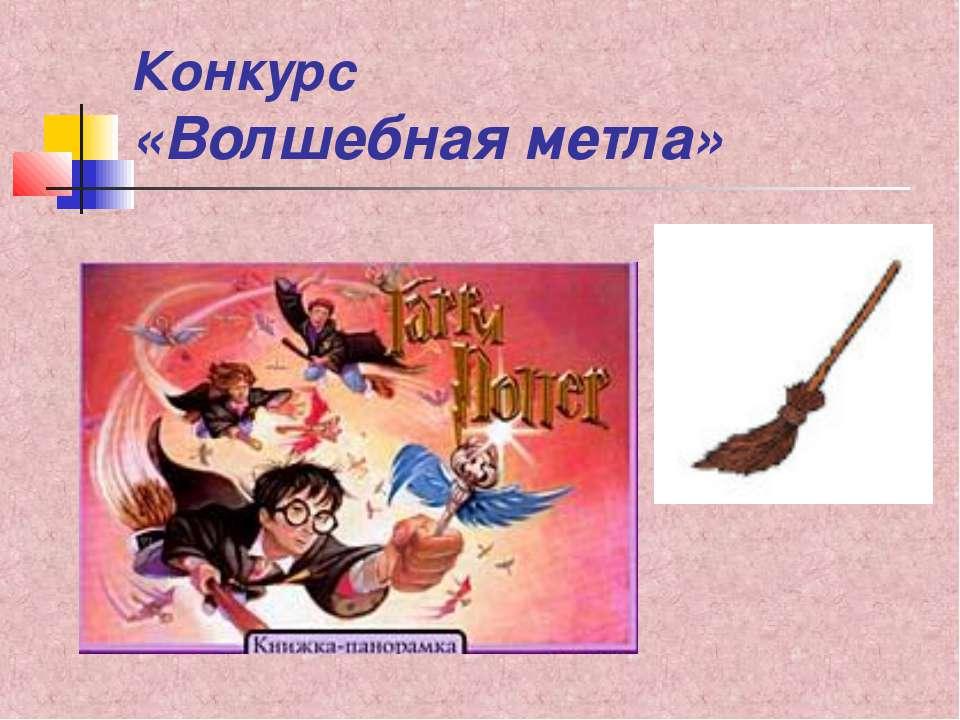 Конкурс «Волшебная метла»