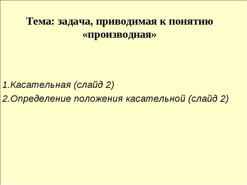 Тема: задача, приводимая к понятию «производная» 1.Касательная (слайд 2) 2.Оп...