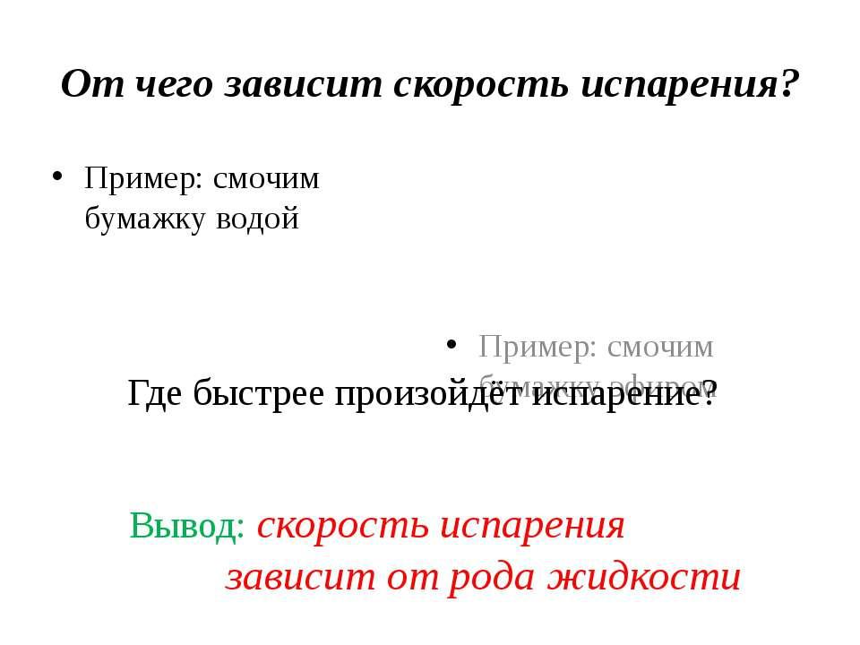 От чего зависит скорость испарения? Пример: смочим бумажку водой Пример: смоч...