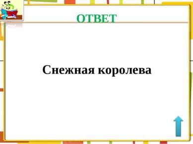 ОТВЕТ Снежная королева