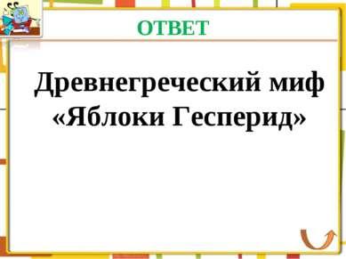 ОТВЕТ Древнегреческий миф «Яблоки Гесперид»