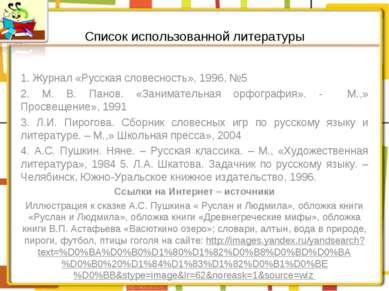 Список использованной литературы 1. Журнал «Русская словесность», 1996, №5 2....