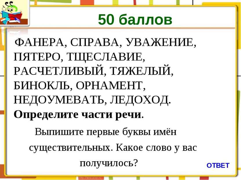 50 баллов ФАНЕРА, СПРАВА, УВАЖЕНИЕ, ПЯТЕРО, ТЩЕСЛАВИЕ, РАСЧЕТЛИВЫЙ, ТЯЖЕЛЫЙ, ...