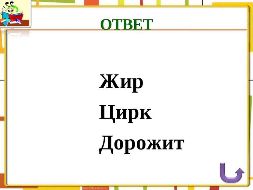 Жир Цирк Дорожит ОТВЕТ