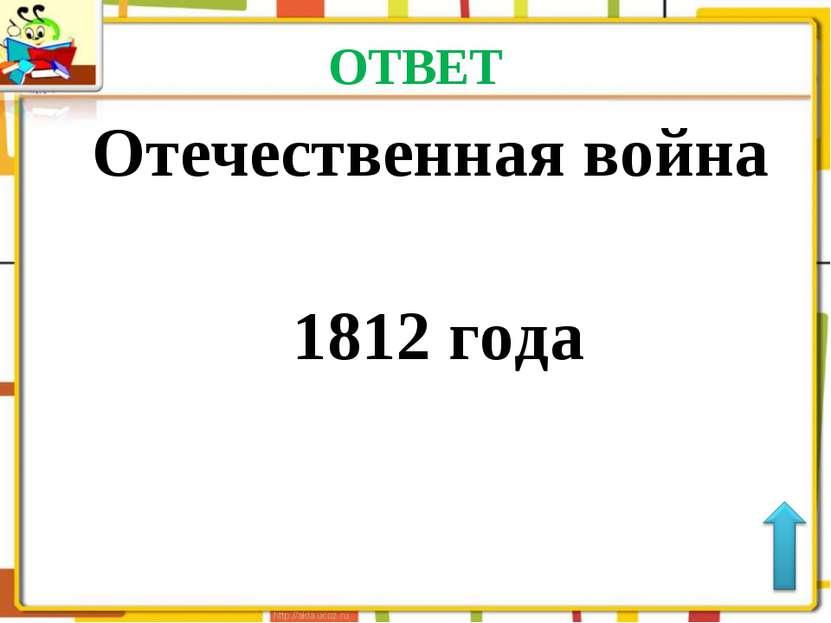 ОТВЕТ Отечественная война 1812 года