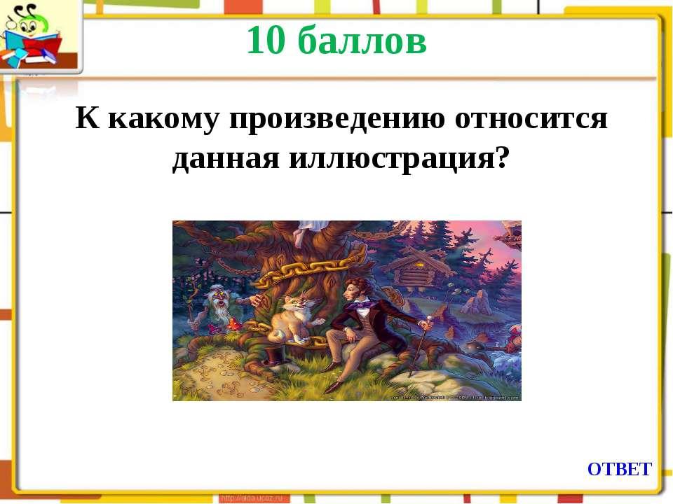 10 баллов К какому произведению относится данная иллюстрация? ОТВЕТ