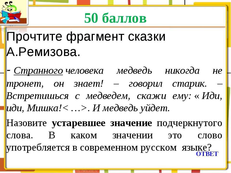 50 баллов ОТВЕТ Прочтите фрагмент сказки А.Ремизова. -Странногочеловека мед...