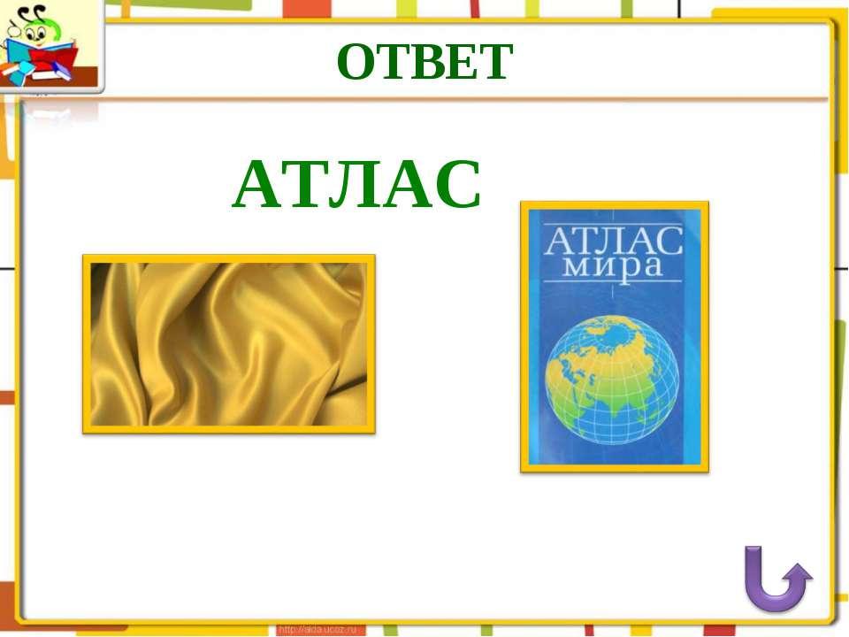 ОТВЕТ АТЛАС