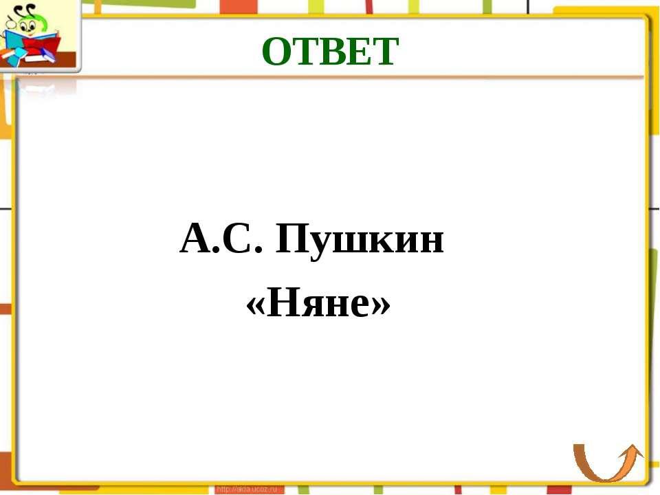 ОТВЕТ А.С. Пушкин «Няне»