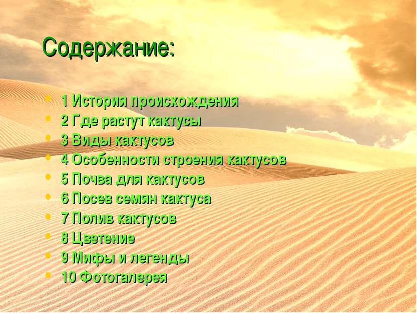 Содержание: 1 История происхождения 2 Где растут кактусы 3 Виды кактусов 4 Ос...