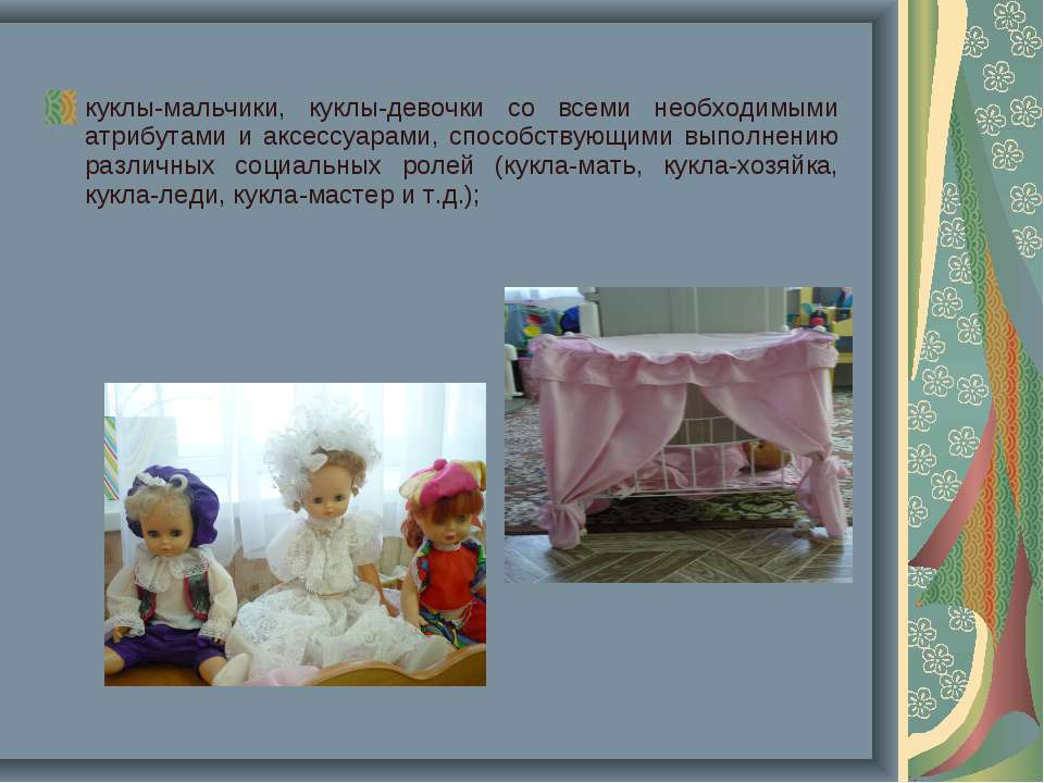 куклы-мальчики, куклы-девочки со всеми необходимыми атрибутами и аксессуарами...