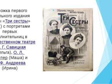 Обложка первого отдельного издания пьесы «Три сестры» (1901) с портретами пер...