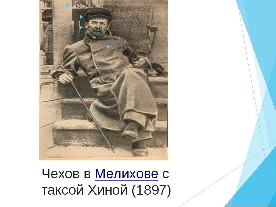Чехов вМелиховес таксой Хиной (1897)