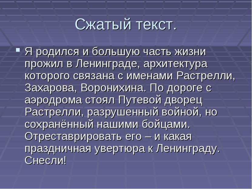 Сжатый текст. Я родился и большую часть жизни прожил в Ленинграде, архитектур...