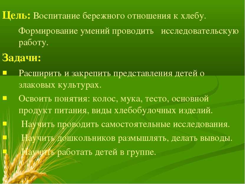 Цель: Воспитание бережного отношения к хлебу. Формирование умений проводить и...