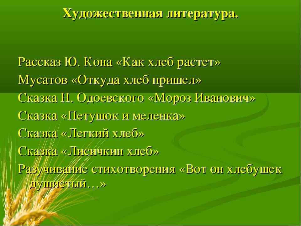 Художественная литература. Рассказ Ю. Кона «Как хлеб растет» Мусатов «Откуда ...