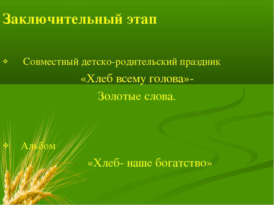 Заключительный этап Совместный детско-родительский праздник «Хлеб всему голов...