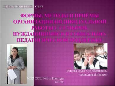 Алиева Издаг Сулеймановна, социальный педагог, МОУ СОШ №1 п. Пангоды 2011год