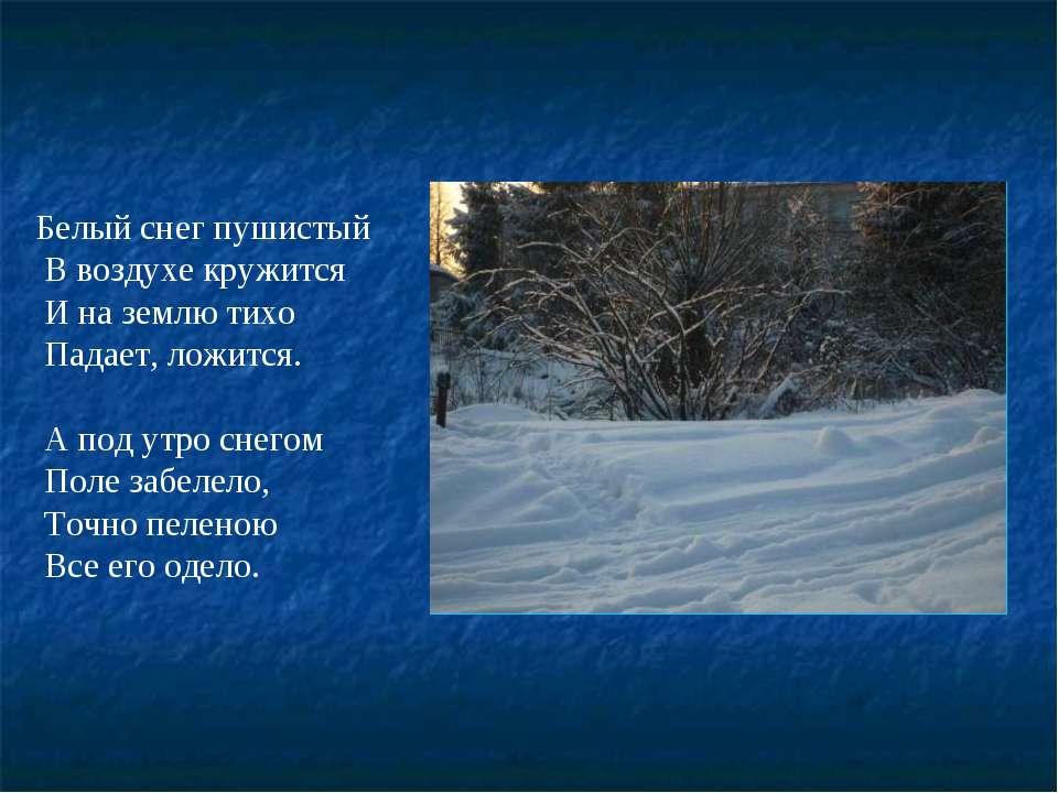 Белый снег пушистый В воздухе кружится И на землю тихо Падает, ложится. А...
