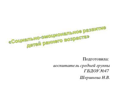 Подготовила: воспитатель средней группы ГБДОУ№47 Шершнева Н.В.