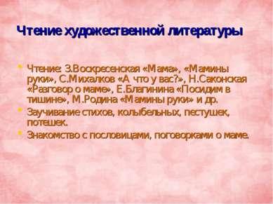 Чтение художественной литературы Чтение: З.Воскресенская «Мама», «Мамины руки...