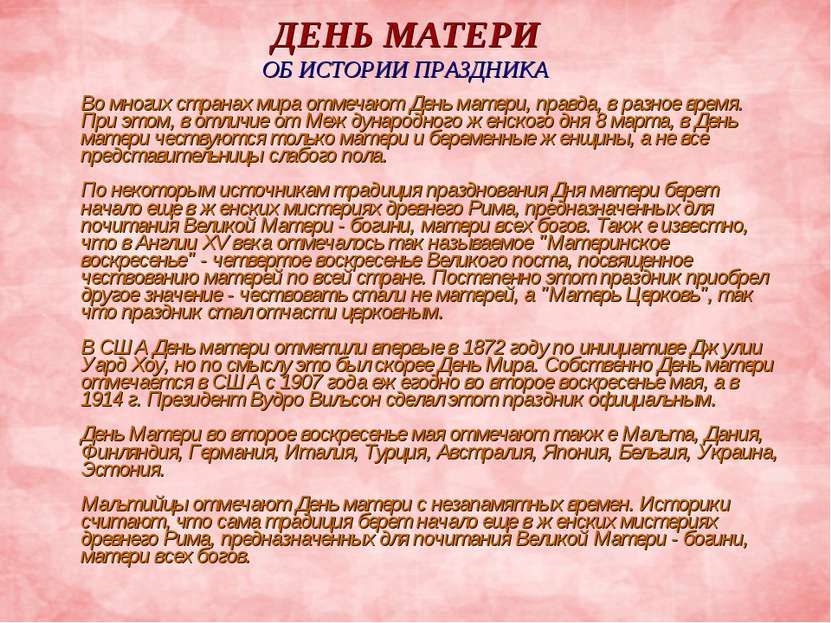 ДЕНЬ МАТЕРИ ОБ ИСТОРИИ ПРАЗДНИКА Во многих странах мира отмечают День матери,...