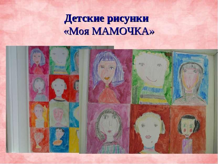 Детские рисунки «Моя МАМОЧКА»