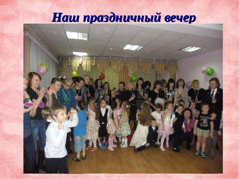 Наш праздничный вечер